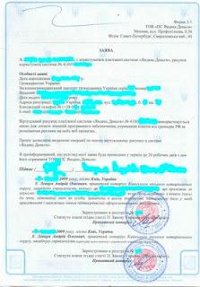 заверение подписи украинца на украинском языке для идентификации Яндекс.деньги