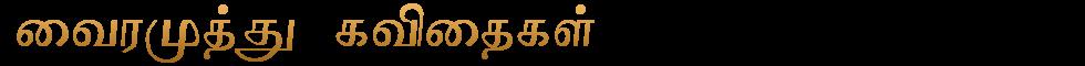வைரமுத்து கவிதைகள்  Vairamuththu Kavithaigal