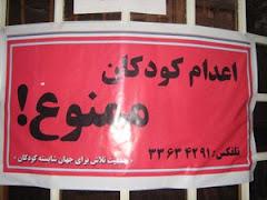 روز جهانی کودک در تهران با خواست ممنوعیت اعدام کودکان در تالار ورشو برگزار شد