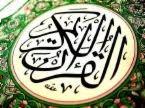 Terjemahan Quran Dalam Pelbagai Bahasa
