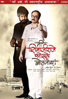 """Movie Review: """"Mi Shivaji Raje Bhosale Bolatoy"""""""
