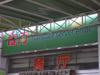 Translate Serve Error