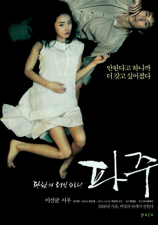 Sim I-yeong/???'s nude scene in Paju (?? ...