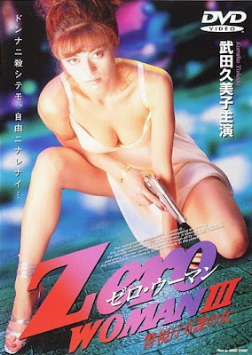 Erotic scenes in Pinku movie Zero Woman 3: Assassin lovers (1996)