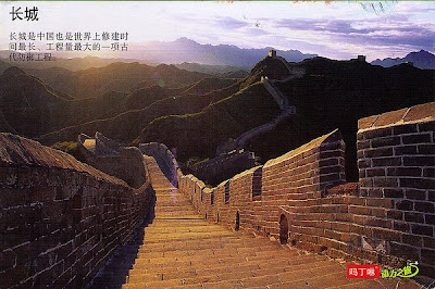 chinesische Mauer