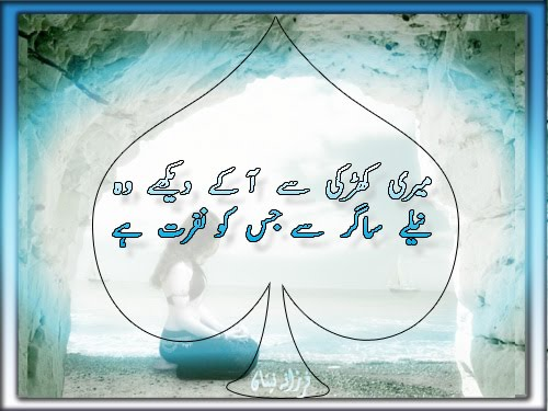 Nafrat Poetry