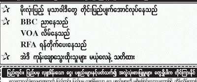 >Hostile approach to the media in Burma