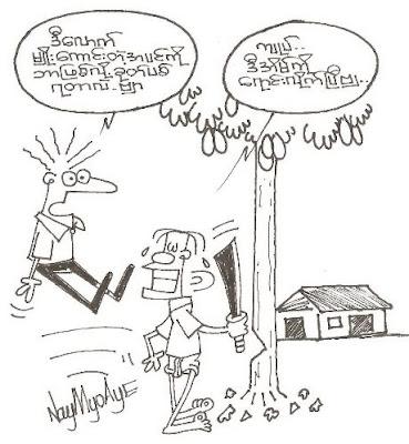 >Nay Myo Aye cartoon
