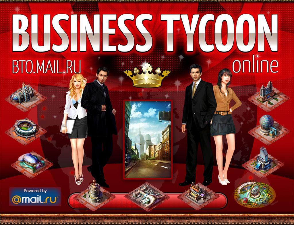Бизнес игра онлайн-играть