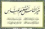 Gelanggang ilmu