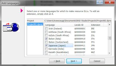 Resource DLL Wizard: добавление языков