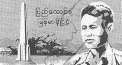 http://2.bp.blogspot.com/_9wCCVa8-Ojk/ScLd6rX_nuI/AAAAAAAAFRA/UsnwSkMpQuA/s400/General+Aung+San+and+Independence.JPG