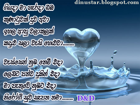 Sinhala yahalukam/mithurukam/mithudam nisadas | Sinhala SMS & Nisadas ...