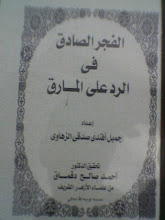 AL-FAJR ASH-SHODIQ FI AL-ROD 'ALA AL-MARIQ
