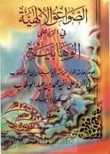 ASSHOWA'IQ AL-ILAHIYYAH FIR RODDI 'ALA AL-WAHHABIYYAH