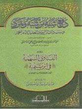 Daf'u Syubahi Man Syabbaha Wa Tamarrada Wa Nasaba Dzalika Ila asy-Sayyid al-Jalil al-Imam Ahmad
