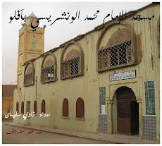 مسجد الامام محمد الونشريسي بأفلــــــــو