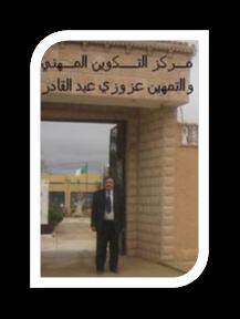 مركز التكوين المهني والتمهين عزوزي عبدالقادر اضغط على الصورة تدخل مباشرة الى موقع المؤسسة