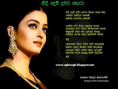 Sinhala Kavi