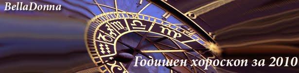 Годишен хороскоп за 2010 BellaDonna+Horoskop+2010