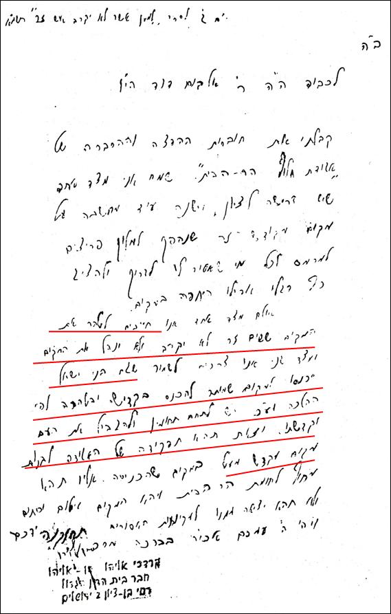 [הרב+מרדכי+אליהו.png]
