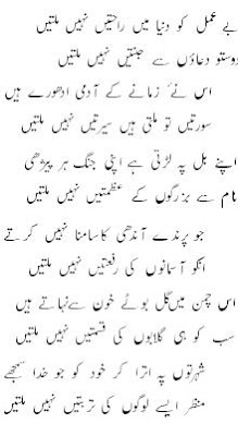 Manzar Bhopali Is Known Across The Urdu World For His Unique Style Of Rendition Tarannum And Simplicity Poetry