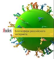 блог, yandex, новости, блоггер