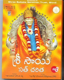 Read Sai Satcharitra Sai Aartis