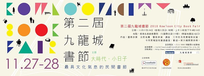 第二屆九龍城書節 Kowloon City Bookfair 2010