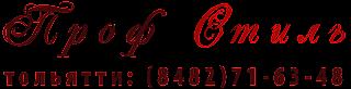 ПрофСтиль, торговое оборудование в Тольятти, ювелирное оборудование тольятти, прилавки и витрины на заказ тольятти