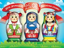 25 июня - День единения славян!