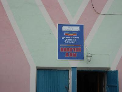 казачий-дом-в-эгвекиноте