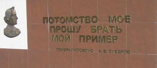 А.В.Суворов---суворовцам