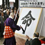 Kanji INOCHI