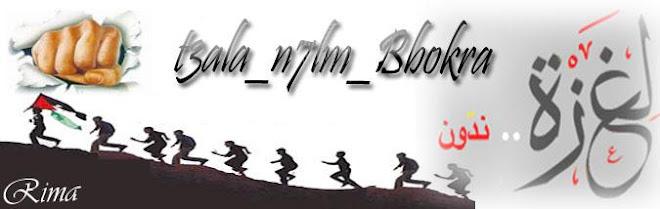 """تعالى نحلم  ببكرا   """"  t3ala  N7lm  Bbokra   """""""