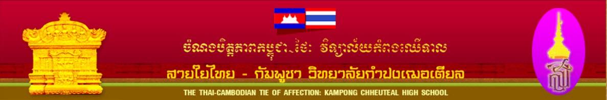 วิทยาลัยกำปงเฌอเตียล សាលាវិទ្យាល័យកំពង់ឈើទាល Kampong chheuteal High School