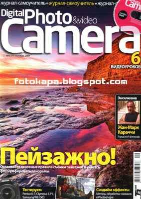 Digital Photo and Video Camera №9 (сентябрь 2009)