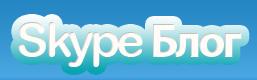 Skype Блог лого