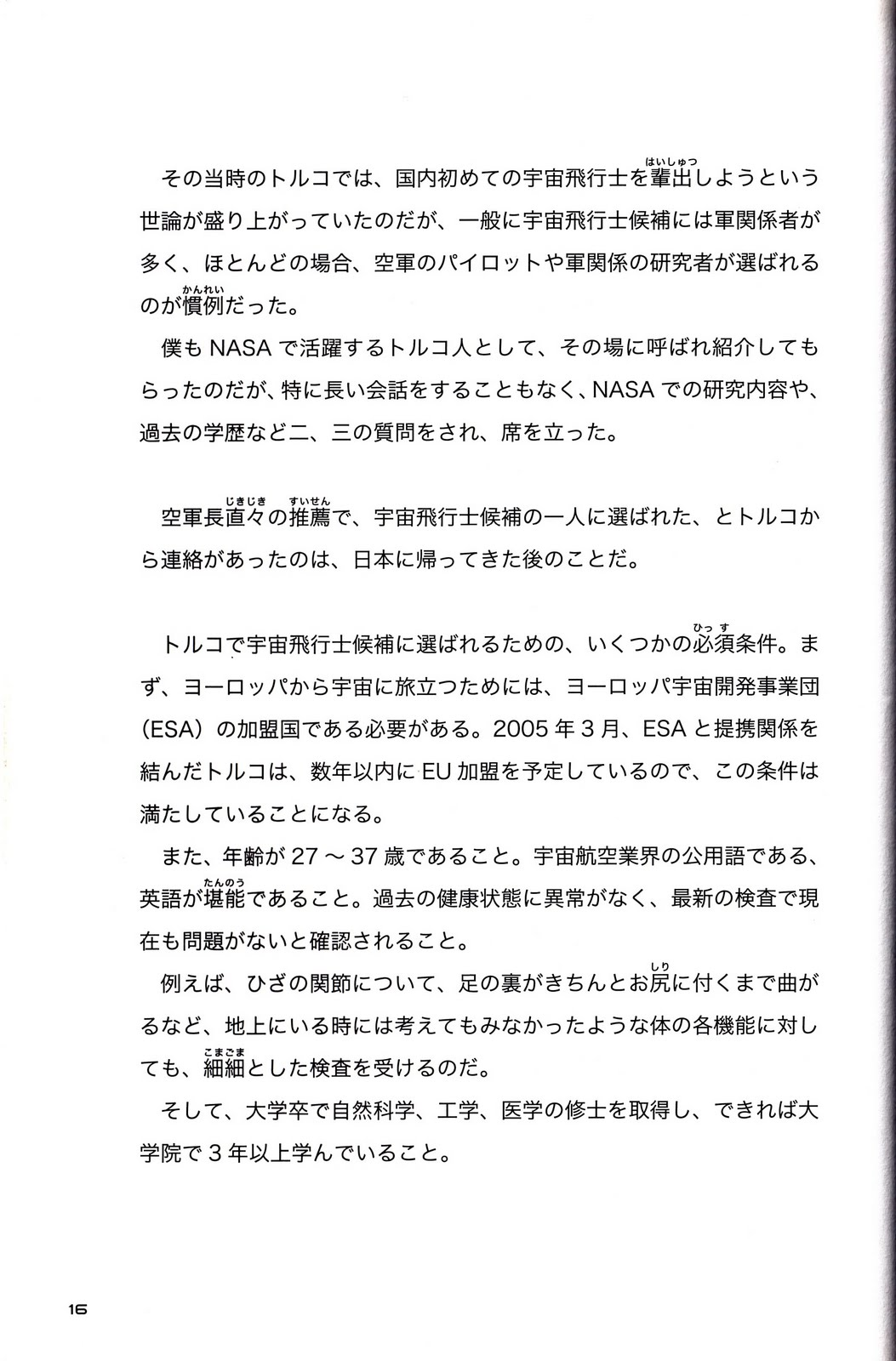 [p16.jpg]