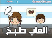 العاب 2011 Cooking+games