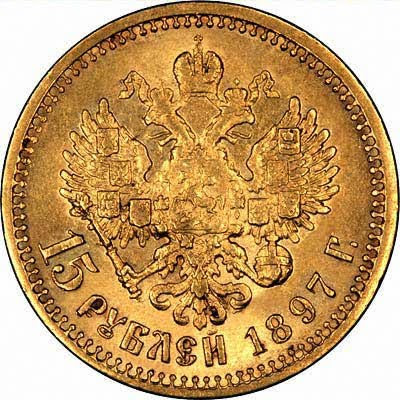 Reverse of Russian 15 Roubles of 1897