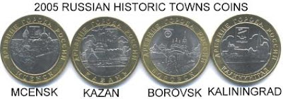 2005 Russian cities coins