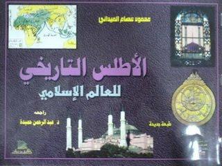 التاريخى الاسلامى 4.jpg