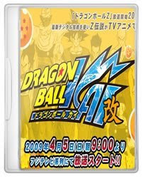 Dragon Ball Kai 2009   Ep. 04   HDTV