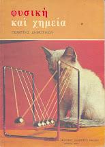 φυσική και χημεία  Ε Δημοτ. 1976
