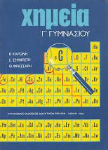 Χημεία Γ Γυμνασίου - 1978