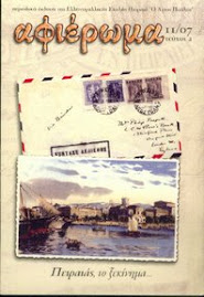 """περιοδική έκδοση της Ελληνογαλλικής Σχολής Πειραιά """"Ο Αγιος Παύλος"""""""