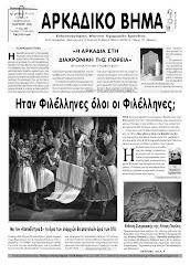 κάθε μήνα με ειδήσεις και ρεπορτάζ από την Αρκαδία...
