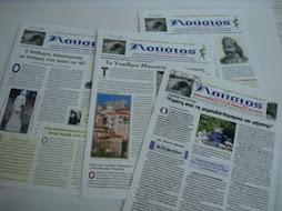 πρωτοσέλιδα εφημερίδας Λούσιος