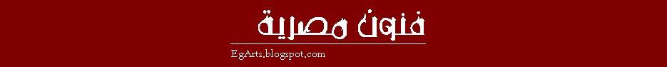 مدونة فنون مصرية